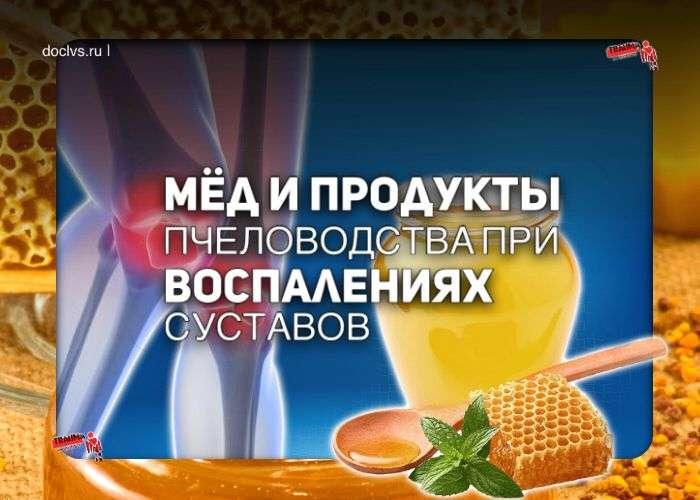 Мёд при воспалении в суставах
