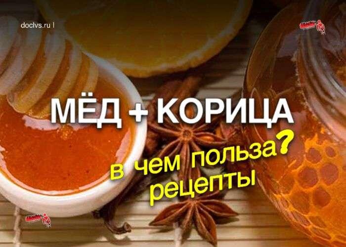 Мёд и корица