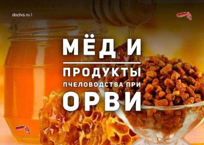 Мёд и ОРВИ