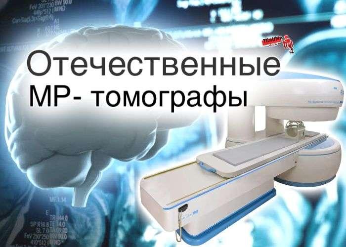 Отечественные МРТ томографы