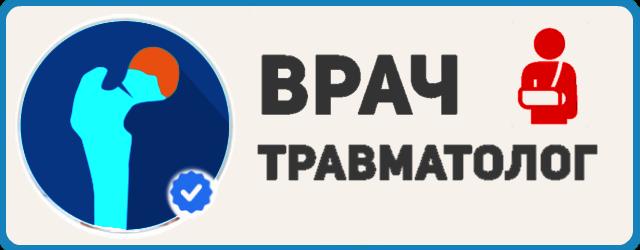 врач травматолог консультации онлайн бесплатно