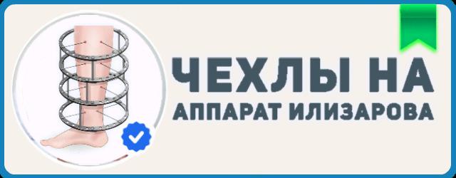Чехлы на аппарат Илизарова doclvs