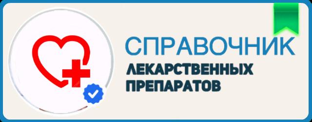 справочник лекарственных препаратов doclvs