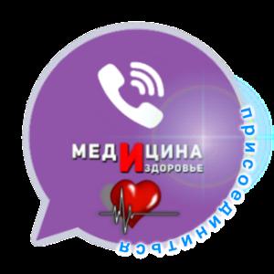 Viber | Группа Медицина и здоровье