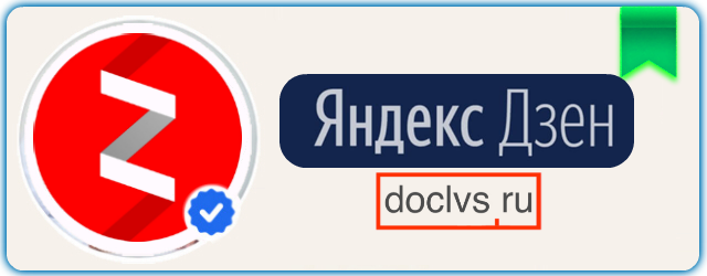 Яндекс дзен doclvs