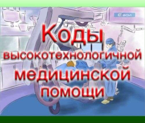 Коды высокотехнологичной медицинской помощи