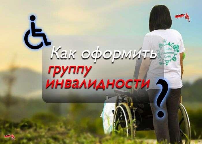группа инвалидности оформление