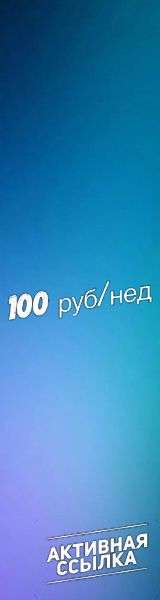 медицинская реклама 100руб