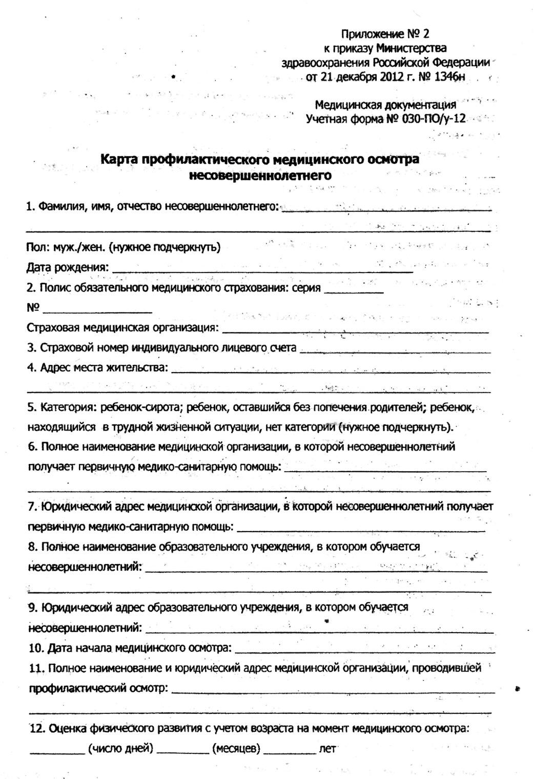 УЧЕТНАЯ ФОРМА 030-ПО/У-17 СКАЧАТЬ БЕСПЛАТНО