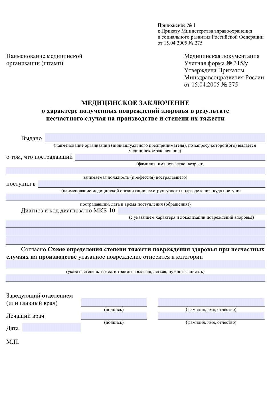 УЧЁТНАЯ ФОРМА 316/У СКАЧАТЬ БЕСПЛАТНО