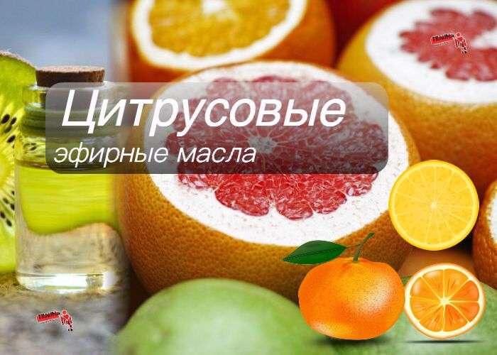 цитрусовые эфирные масла