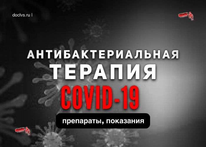 антибактериальная терапия covid-19