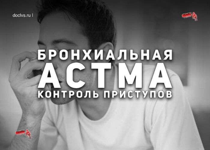 Бронхиальная астма: контроль приступов