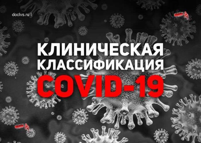 классификация covid-19
