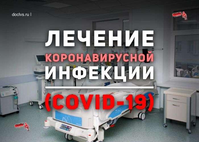Лечение коронавирусной инфекции (COVID-19)