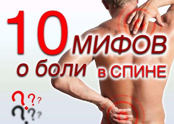 БОЛИ В СПИНЕ - 10 распространенных мифов
