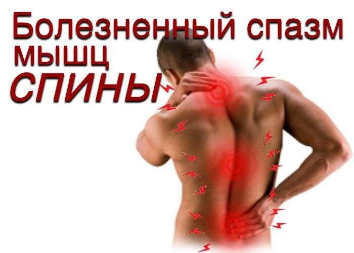 хронические боли в спине