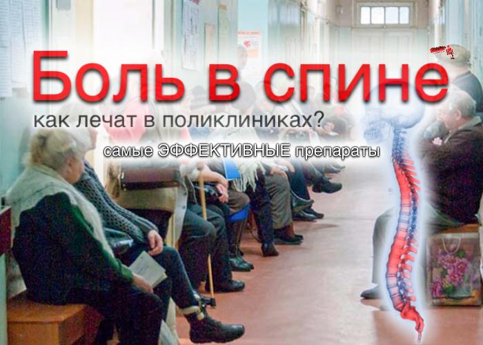 Боль в спине: лечение