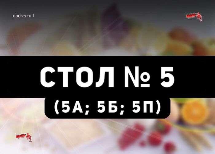 диета № 5;
