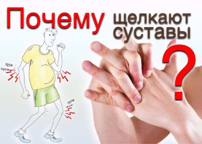 Щелкает суставами кистей остеоартроз суставов народное лечение