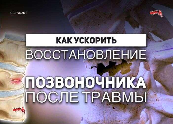 восстановление после травмы позвоночника