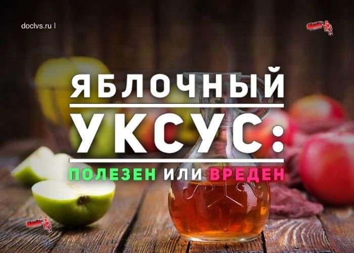 яблочным уксусом
