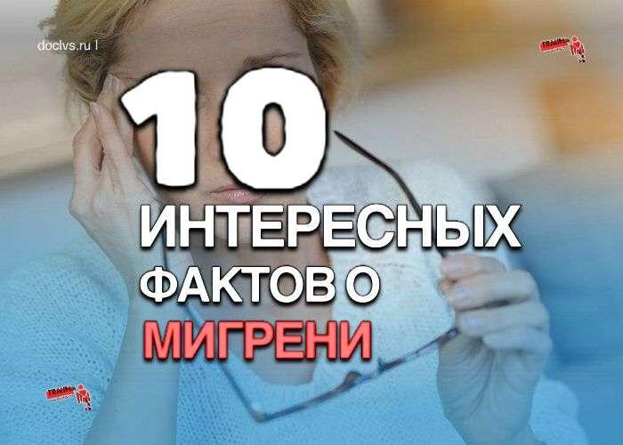 факты о мигрени