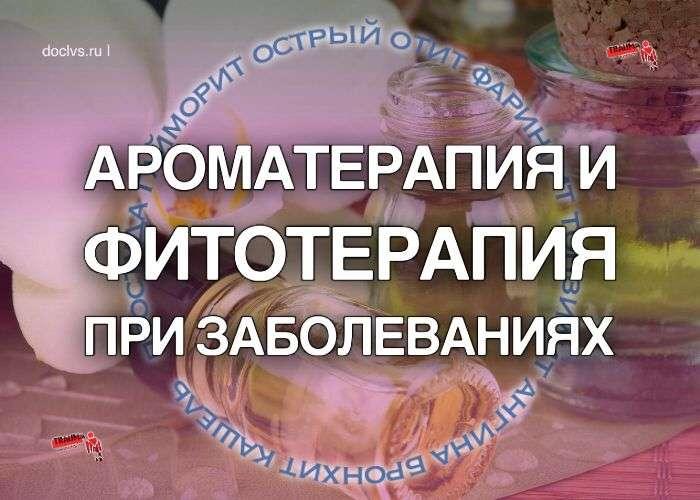 ароматерапия гайморита