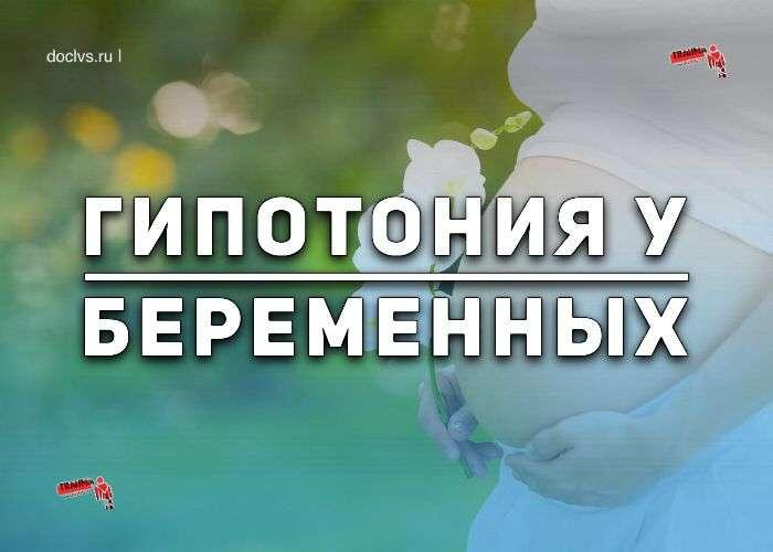 гипотония у беременных