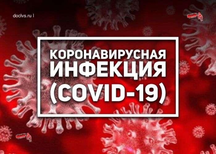 Коронавирусная инфекция (COVID-19)