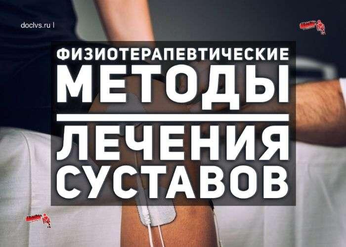 Физические методы лечения ревматизма