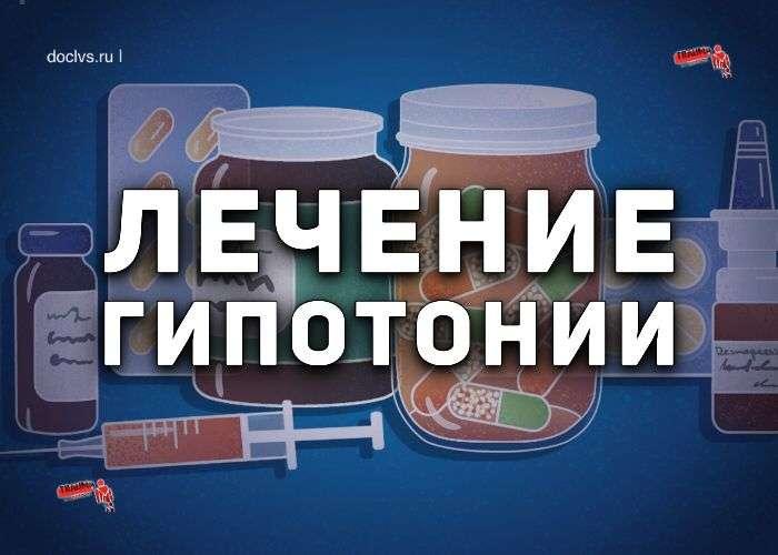 лечение гипотонии