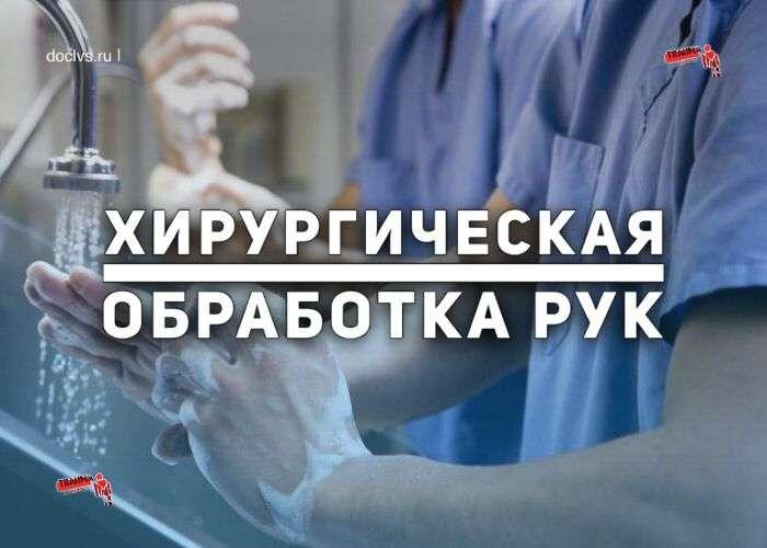 хирургическая обработка рук