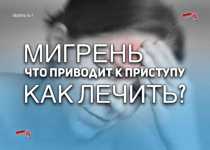 мигрень давление давит на голову