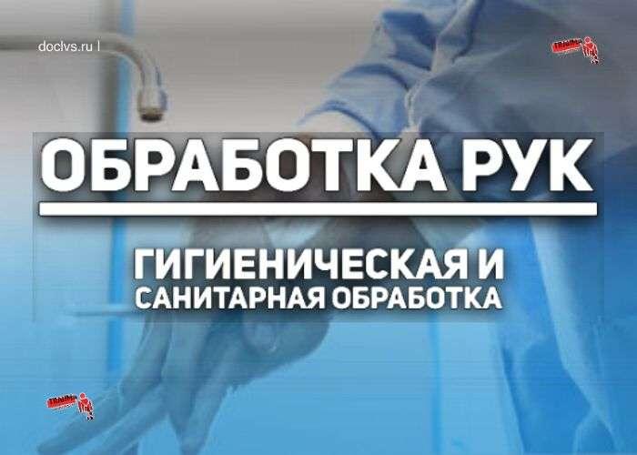 обработка рук гигиеническая и санитарная
