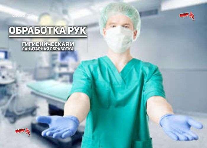 Обработка рук: гигиеническая и санитарная обработка рук медицинского персонала, виды и алгоритм обработки
