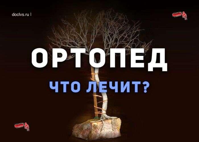 Ортопед: что лечит этот врач