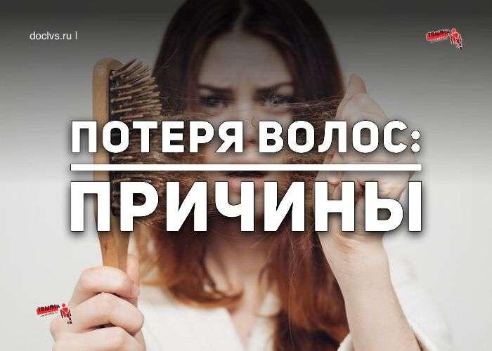 причины потери волос