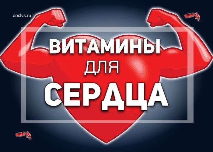 Витамины для сердца, правильное питание для здоровья сосудов