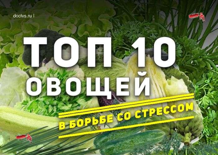 Топ 10 овощей в борьбе с раздражительностью, стрессом и для поднятия настроения