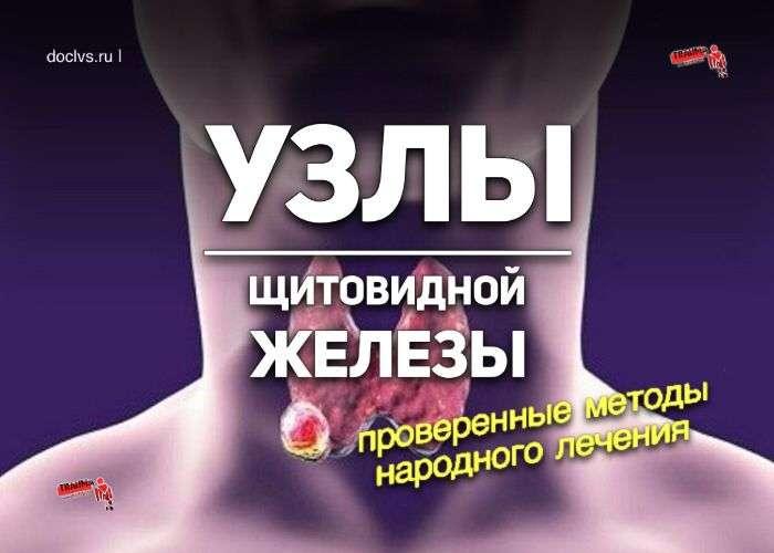 образовпния щитовидной железы