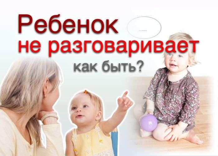 Ребенок не разговаривает! Как быть?