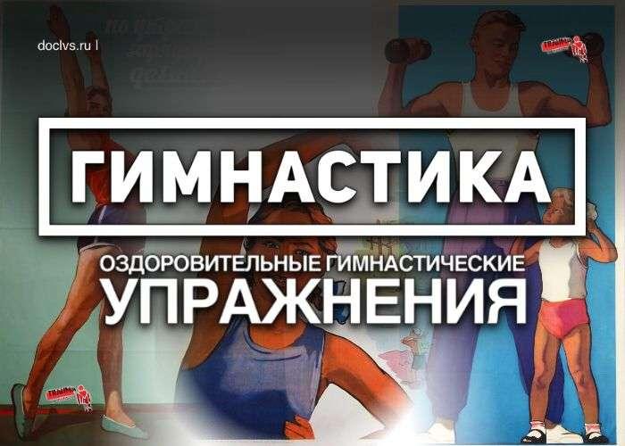 Гимнастика, комплексы гимнастических упражнений
