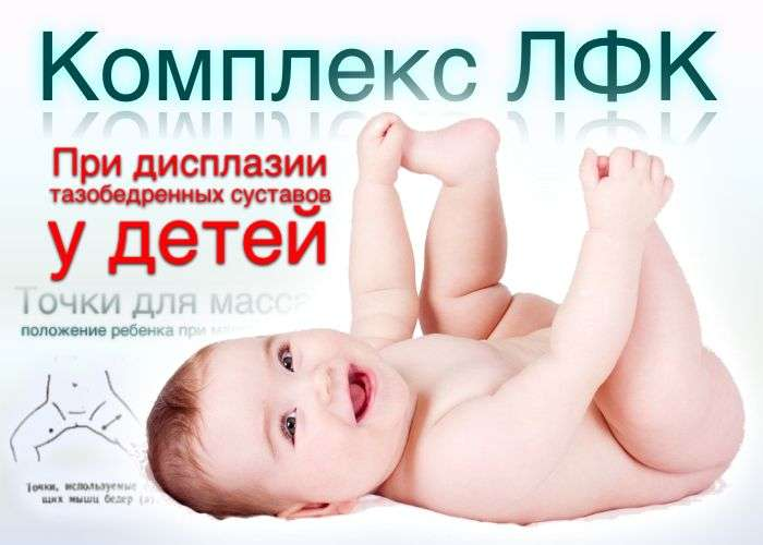 Лфк для тазобедренных суставов для детей подскажите кто гле делал операцию по эндопротезированию коленного сустава