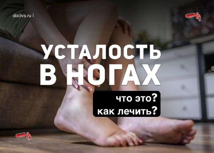Усталость в ногах