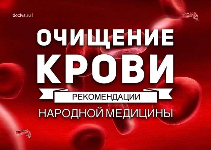осищение крови