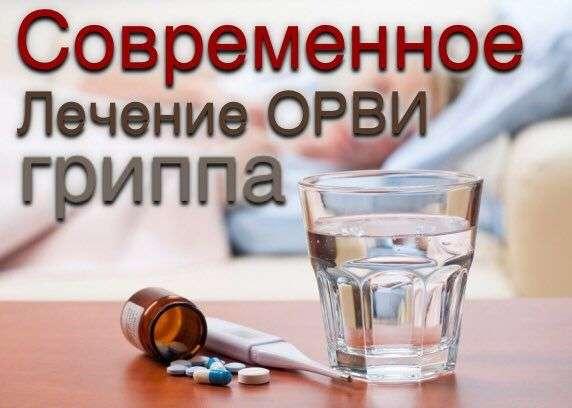 Современное лечение ОРВИ, гриппа