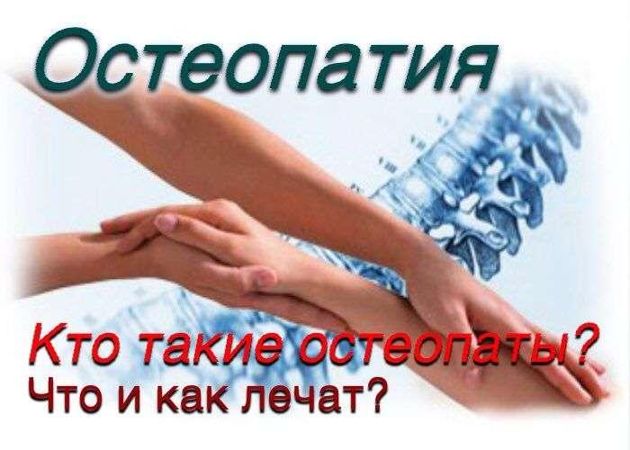 Кто такой остеопат?