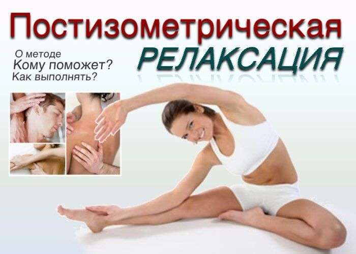 Постизометрическая релаксация