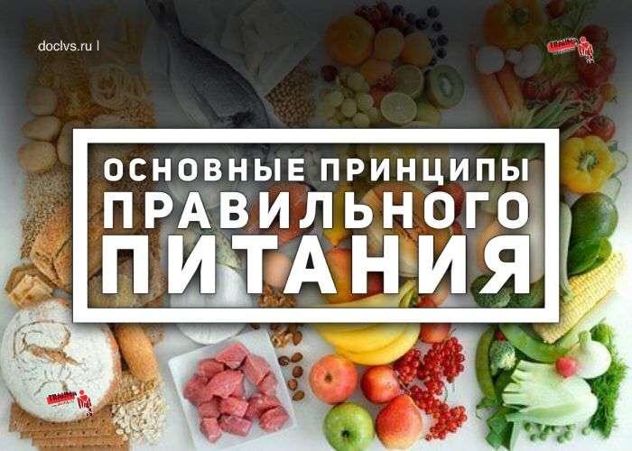 правила правильного питания